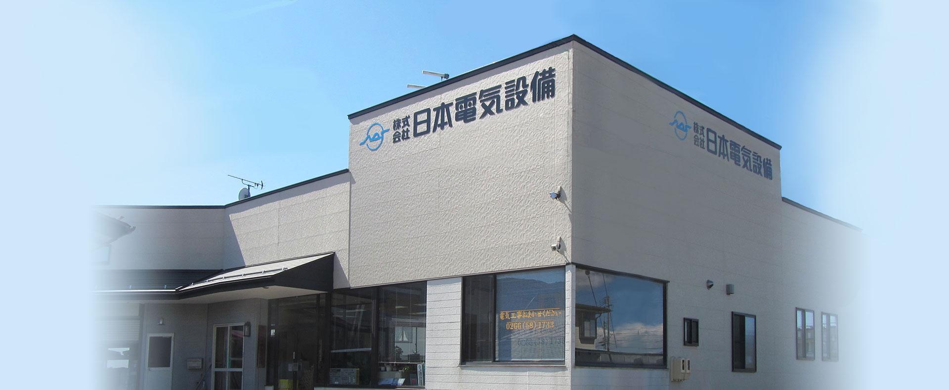 諏訪市の電気工事は、日本電気設備におまかせください