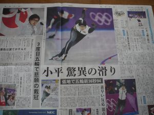 小平奈緒選手 金メダル!!